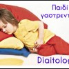 Παιδί και γαστρεντερίτιδα : Διατροφή και αντιμετώπιση της γαστρεντερίτιδας στα παιδιά