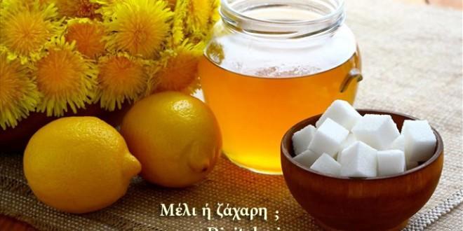 Μέλι ή ζάχαρη ;