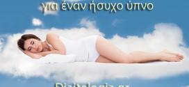Ύπνος :  οι καλύτερες τροφές για έναν ήσυχο ύπνο