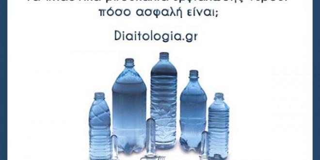 Τα πλαστικά μπουκάλια εμφιάλωσης νερού: πόσο ασφαλή είναι;