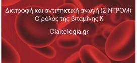 Διατροφή και αντιπηκτική αγωγή (ΣΙΝΤΡΟΜ). Ο ρόλος της βιταμίνης Κ