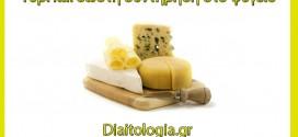 Τυρί και σωστή συντήρηση στο ψυγείο