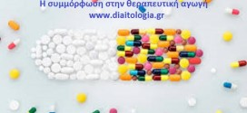 Η συμμόρφωση των ασθενών στην θεραπευτική αγωγή