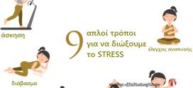 9 anti-stress τεχνικές χαλάρωσης