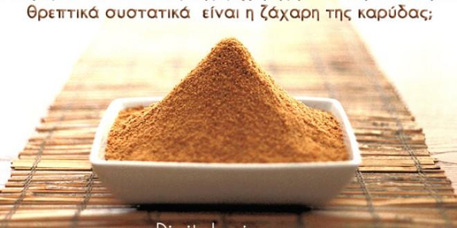Γνωρίζετε ότι το είδος της ζάχαρης με τα περισσότερα θρεπτικά συστατικά είναι η ζάχαρη της καρύδας;