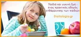 Παιδιά και υγιεινή ζωή : ένας πρακτικός οδηγός ενθάρρυνσης των παιδιών
