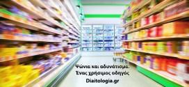 Ψώνια και αδυνάτισμα. Ένας χρήσιμος οδηγός