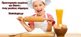 Προετοιμασία γευμάτων και δίαιτα : ένας μεγάλος σύμμαχος