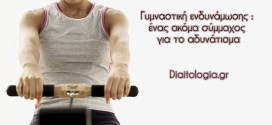 Γυμναστική ενδυνάμωσης : ένας ακόμα σύμμαχος για το αδυνάτισμα