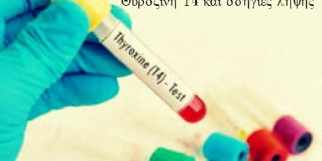 Θυροξίνη Τ4 και οδηγίες λήψης