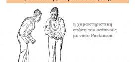 Η Νόσος του Parkinson με μια ματιά