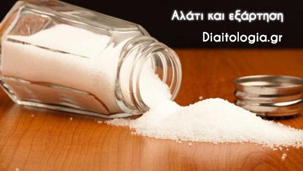 Αλάτι και εξάρτηση