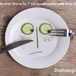 Λάθη στην δίαιτα