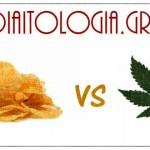 Πατατάκια ή μαριχουάνα?
