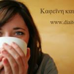 Καφεΐνη και εξάρτηση