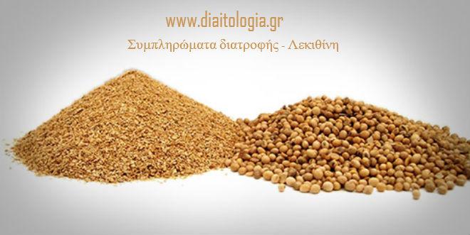 Συμπληρώματα διατροφής - Λεκιθίνη