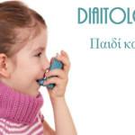 Παιδί και άσθμα