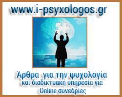 psychologo-psyxologos