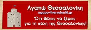 nea-thessaloniki