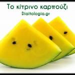 κίτρινα καρπούζια