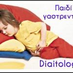 Παιδί και γαστρεντερίτιδα