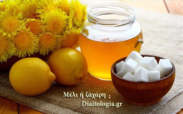 Μέλι ή ζάχαρη