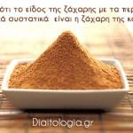 ζάχαρη καρύδας