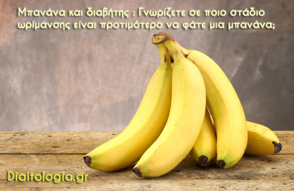Μπανάνα και διαβήτης