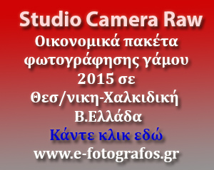 fotografos-thessaloniki