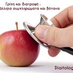 Γρίπη και διατροφή