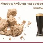 Μαγιά Μπύρας