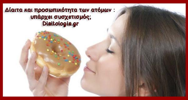 Δίαιτα και προσωπικότητα