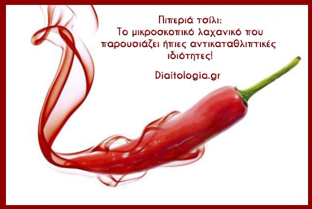 πιπερια τσιλι