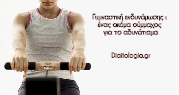 Γυμναστική ενδυνάμωσης