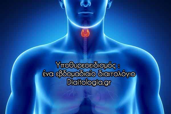 Υποθυρεοειδισμός