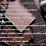 Μαύρη σοκολάτα και ιδιότητες