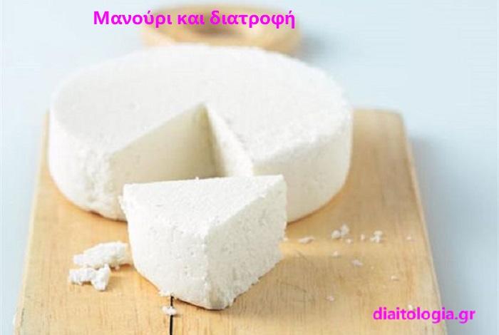 Μανούρι και διατροφή