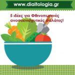 5 ιδέες για ανοσοενισχυτικές φθινοπωρινές σαλάτες